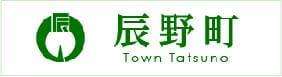 辰野町公式ページ | 辰野町 行政サイト