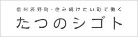信州辰野町 求人・インターンシップ情報サイト たつのシゴト
