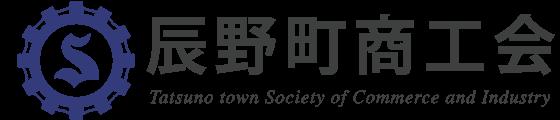 辰野町商工会公式サイト – 上伊那郡 小規模企業や中小企業をサポート