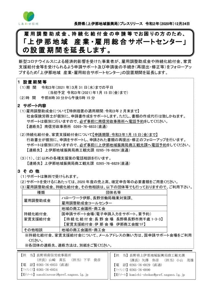 (R2.12.24)総合サポートセンタープレスリリースver3【確定版】のサムネイル