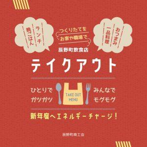 tatsuno_takeout2021springのサムネイル