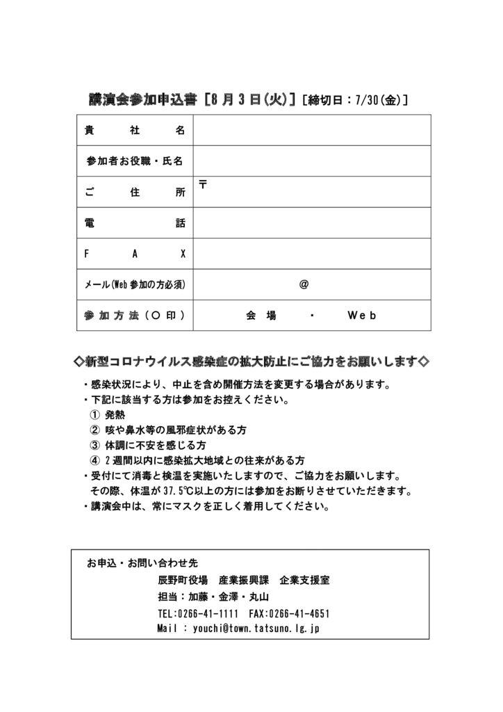 デジタル技術活用セミナー申込書のサムネイル