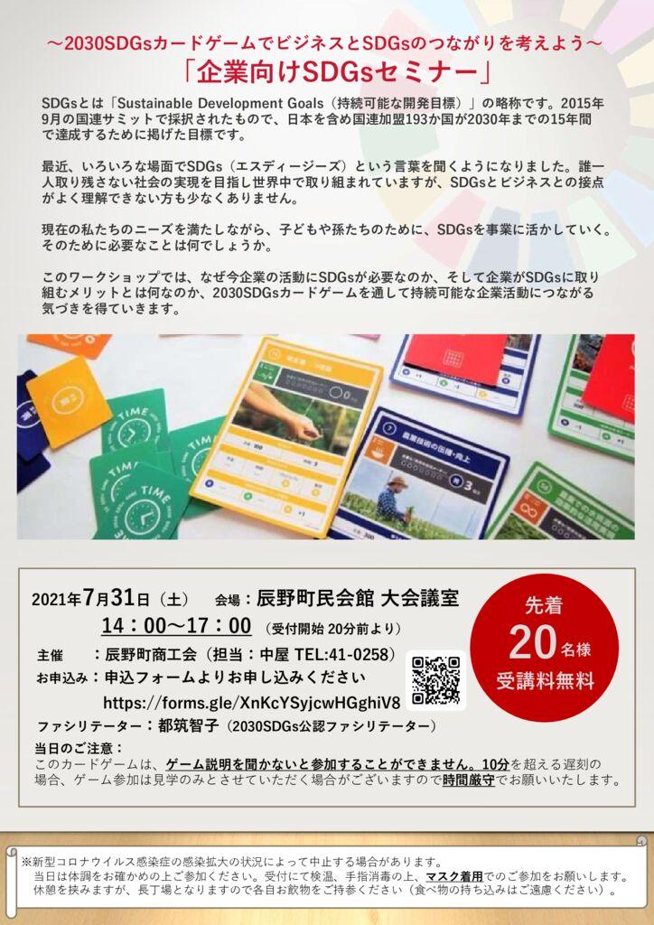 20210731辰野町商工会主催2030SDGs企業向けカードゲームセミナーのサムネイル